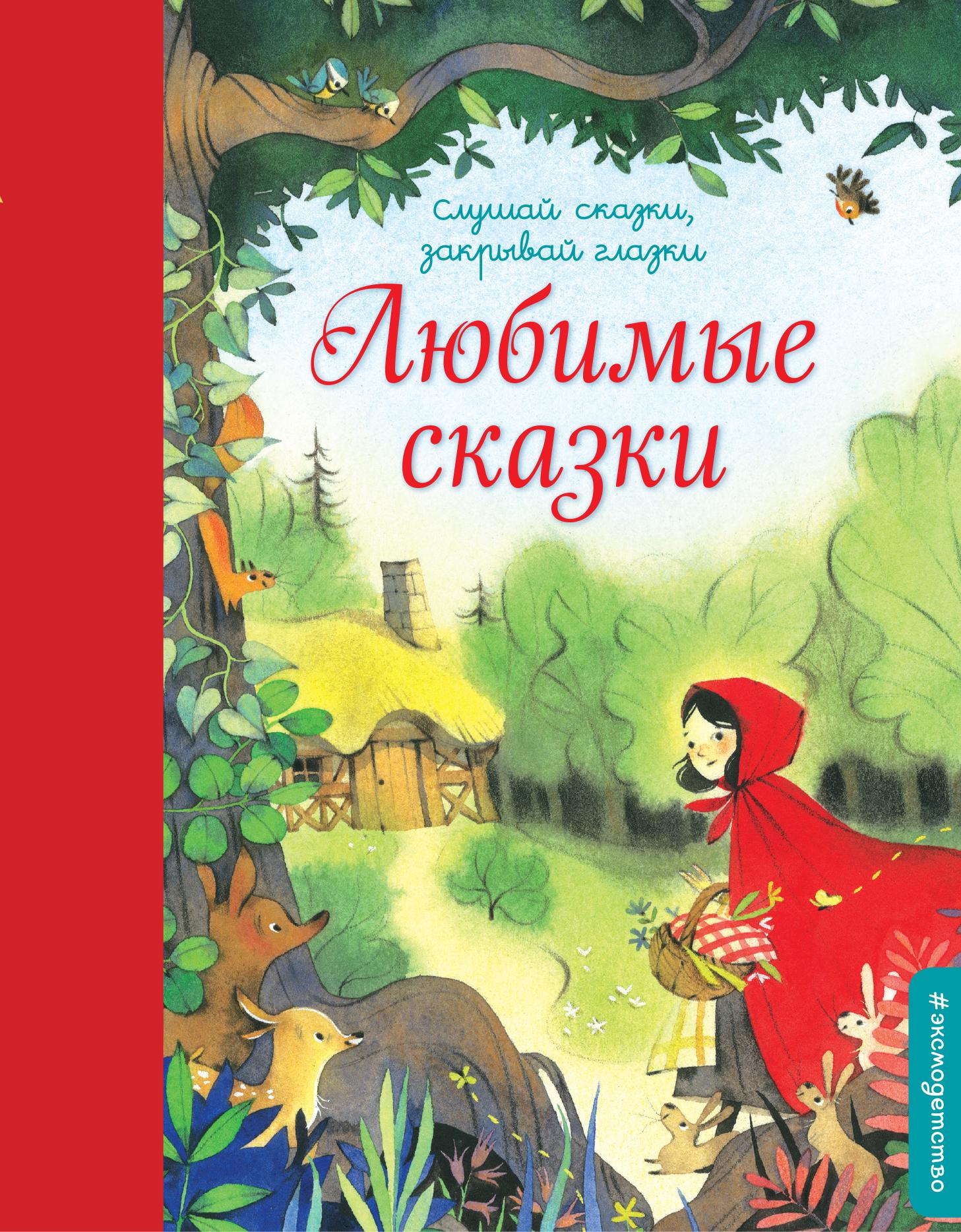Шарль Перро, Братья Гримм Любимые сказки