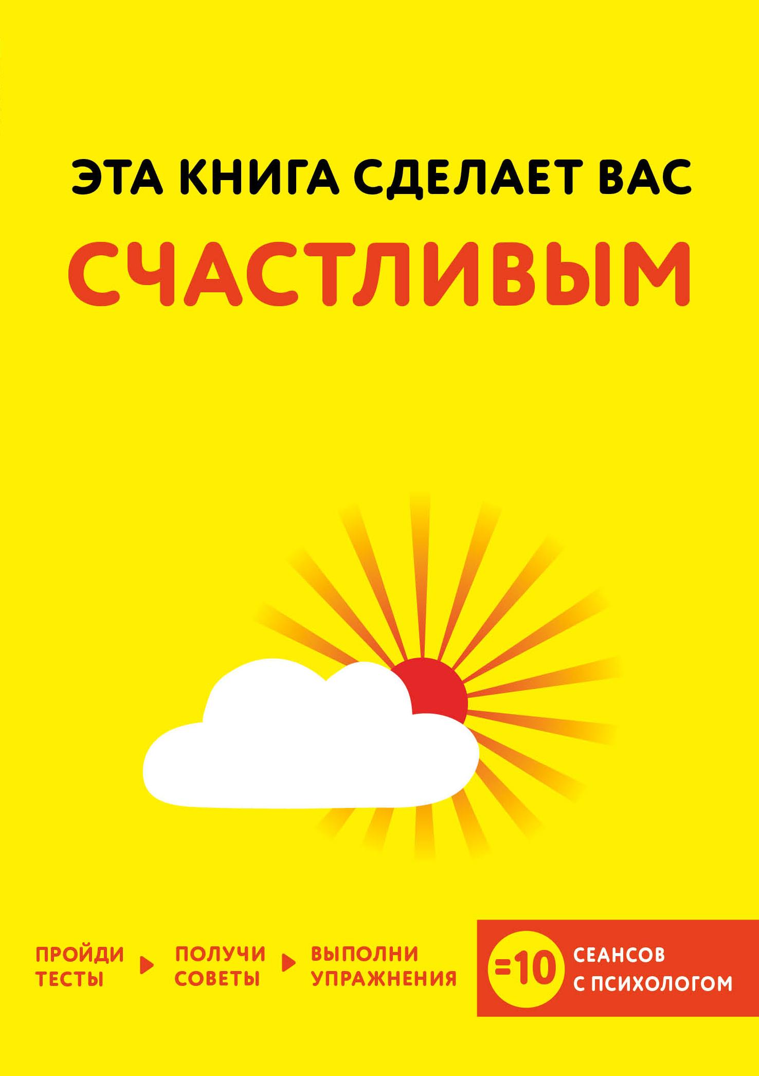 Хибберд Джессами; Асмар Джо Эта книга сделает вас счастливым хиббард дж асмар дж эта книга сделает вас счастливым