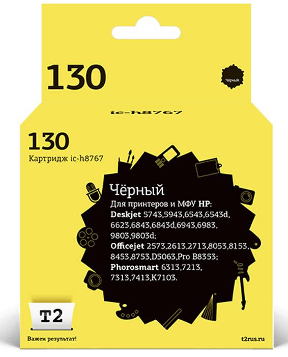 T2 IC-H8767 картридж для HP Deskjet 5743/6543/6943/9803/Photosmart 2573/8453/B8353 (№130), Black картридж hp 130 c8767he для dj6543 8453 2573 6313 21мл черный c8767he