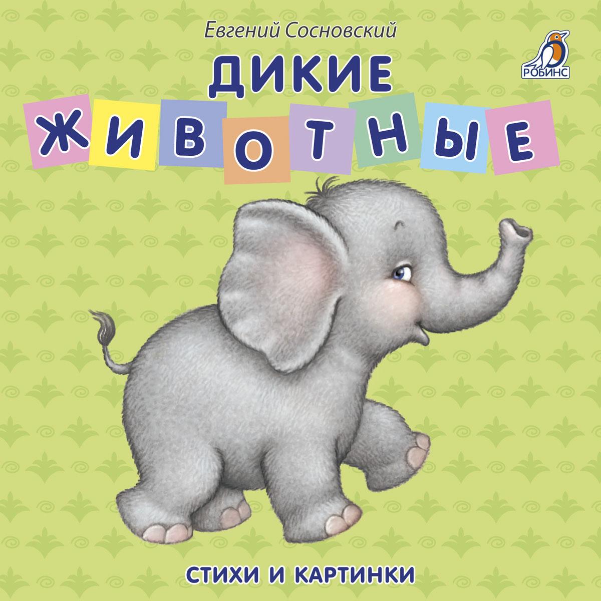 Евгений Сосновский Дикие животные