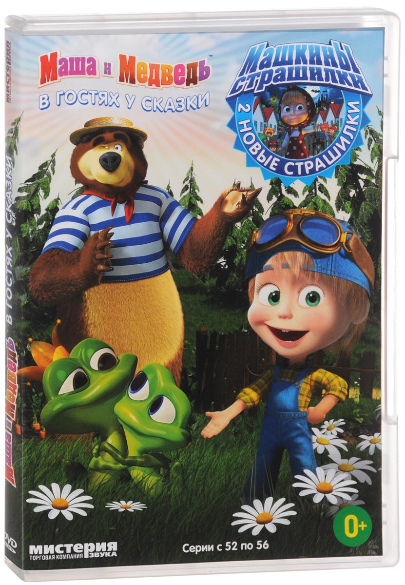 Маша и Медведь: В гостях у сказки