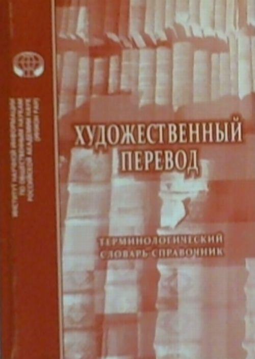 М. Б. Раренко Художественный перевод. Терминологический словарь-справочник