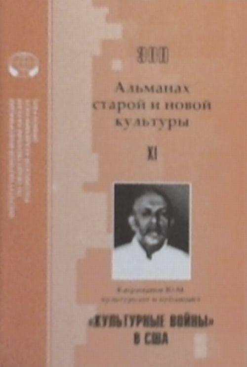 Эон. Альманах старой и новой культуры, №11, 2014