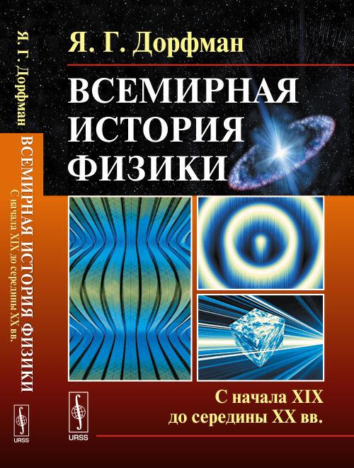 Я. Г. Дорфман Всемирная история физики. Книга 2. С начала XIX до середины XX вв