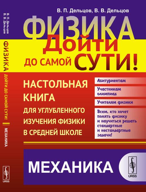 В. П. Дельцов, В. В. Дельцов Физика. Дойти до самой сути! Настольная книга для углубленного изучения физики в средней школе. Механика