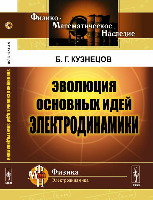 Б. Г. Кузнецов Эволюция основных идей электродинамики
