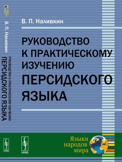 В. П. Наливкин Руководство к практическому изучению персидского языка