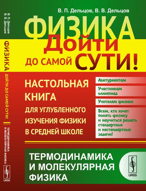 В. П. Дельцов, В. В. Дельцов Физика. Дойти до самой сути! Настольная книга для углубленного изучения физики в средней школе. Термодинамика и молекулярная физика