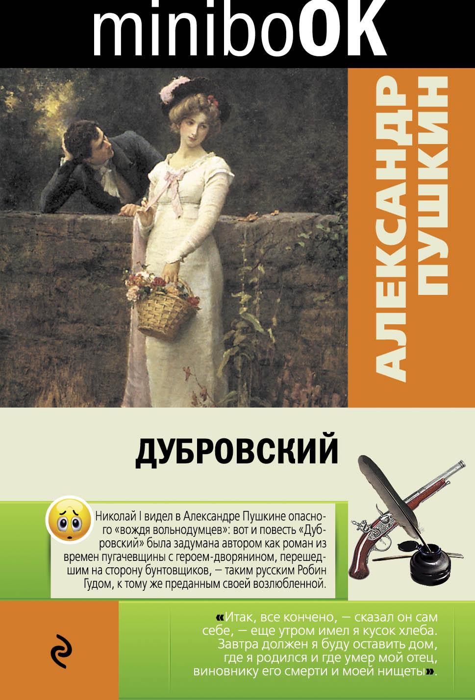Александр Пушкин Дубровский дубровский