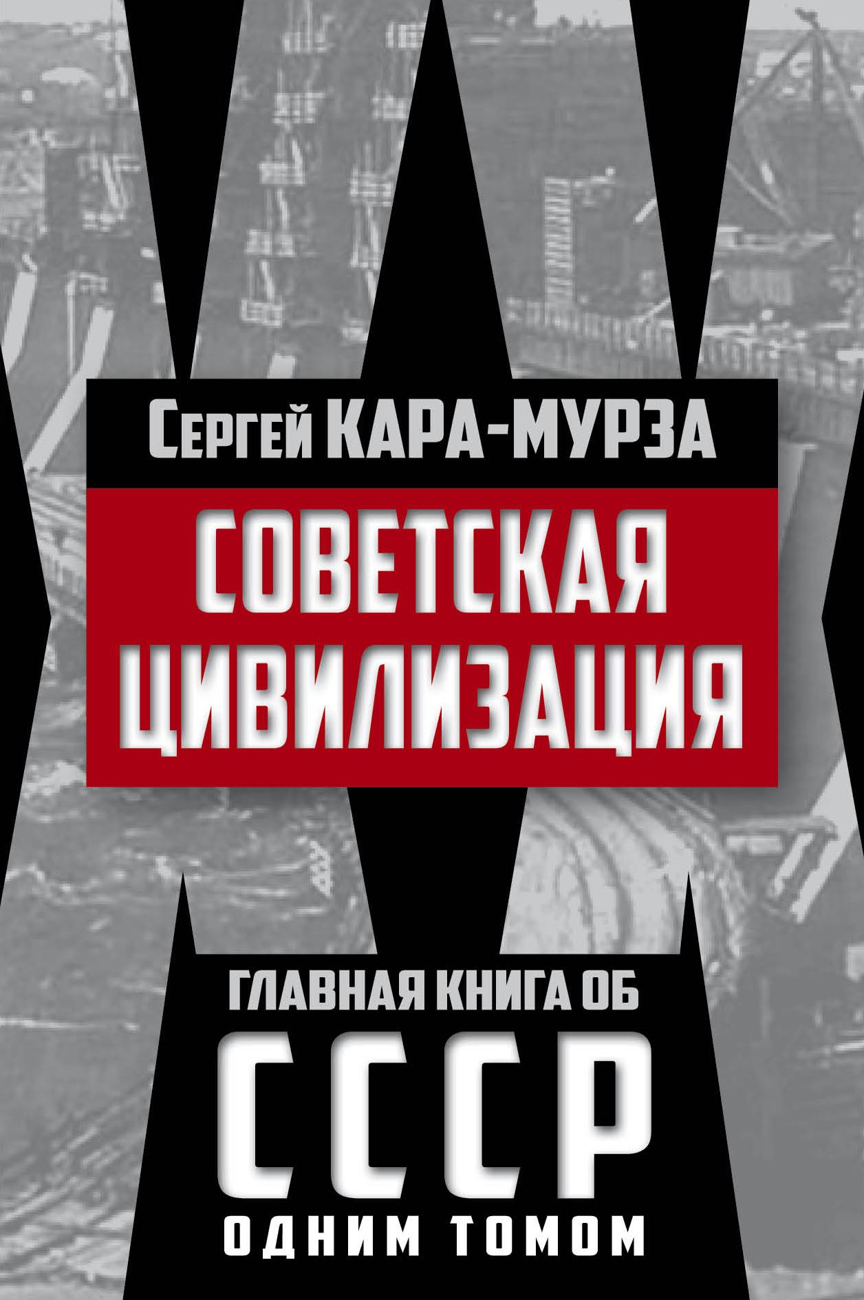 Сергей Кара-Мурза Советская цивилизация сергей кара мурза советская цивилизация
