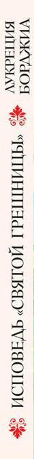 Исповедь «святой грешницы». Откровения Лукреции Борджиа ВПЕРВЫЕ на русском языке!...