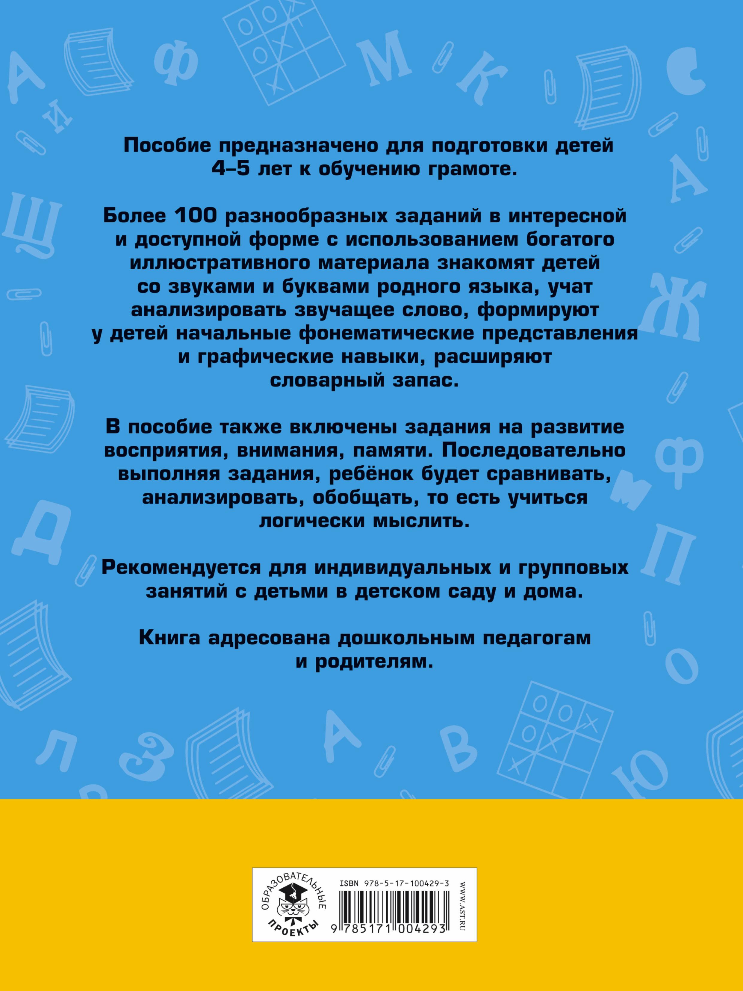 Книга 100 занимательных упражнений с буквами и звуками для детей 4-5 лет. Н. Ю. Костылева