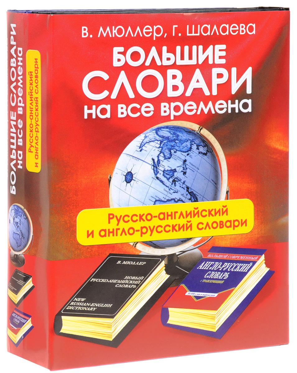 В. Мюллер, Г. Шалаева Большие словари на все времена. Русско-английский и англо-русский словари (комплект из 2 книг) словари кяхтинского пиджина