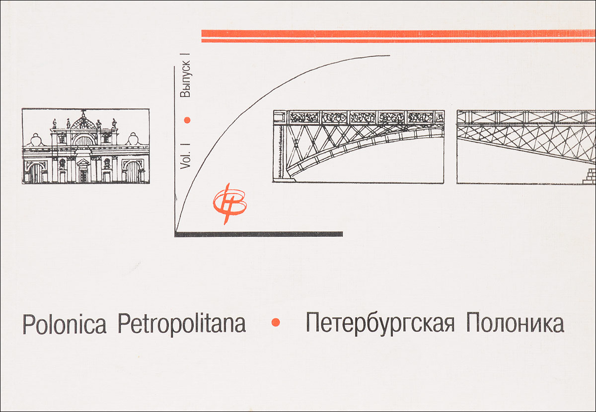 Анатолий Нехай Петербургская Полоника. Выпуск 1