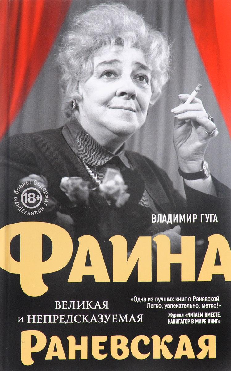 Владимир Гуга Фаина Раневская. Великая и непредсказуемая