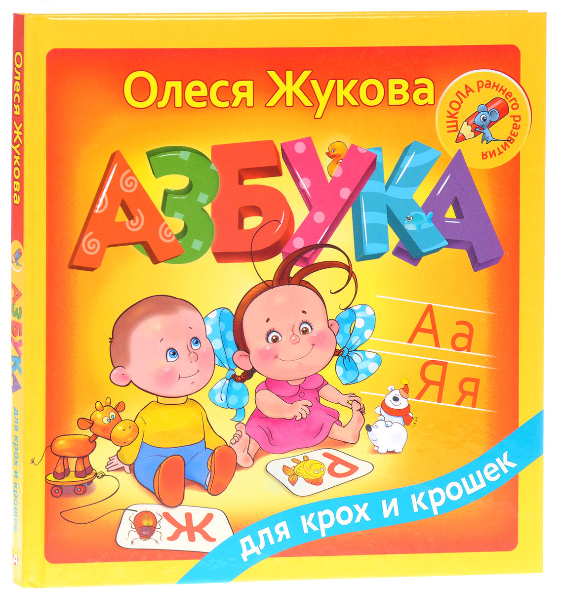 Азбука для крох и крошек. Олеся Жукова
