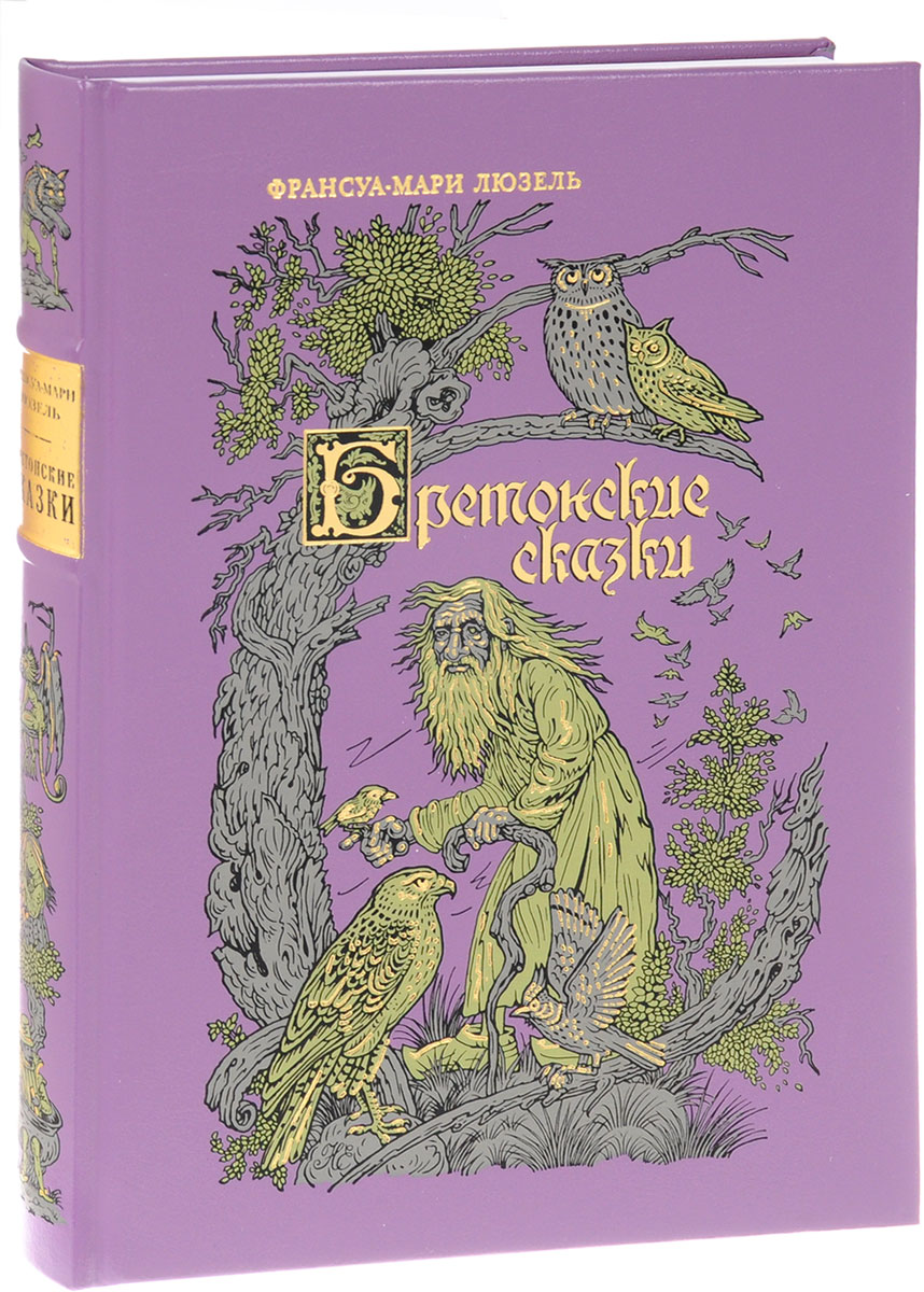 Франсуа-Мари Люзель Бретонские сказки (подарочное издание) франсуа мари люзель бретонские сказки подарочное издание