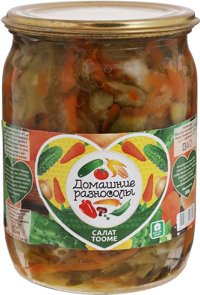 Домашние разносолы салат Toome, 500 г домашние разносолы грузди 314 мл