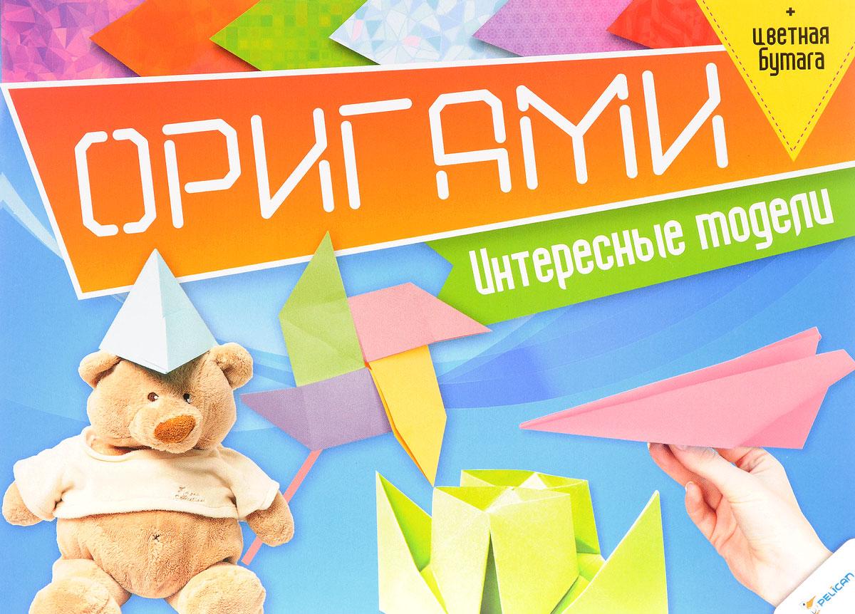 Оригами. Интересные модели (+ цветная бумага)