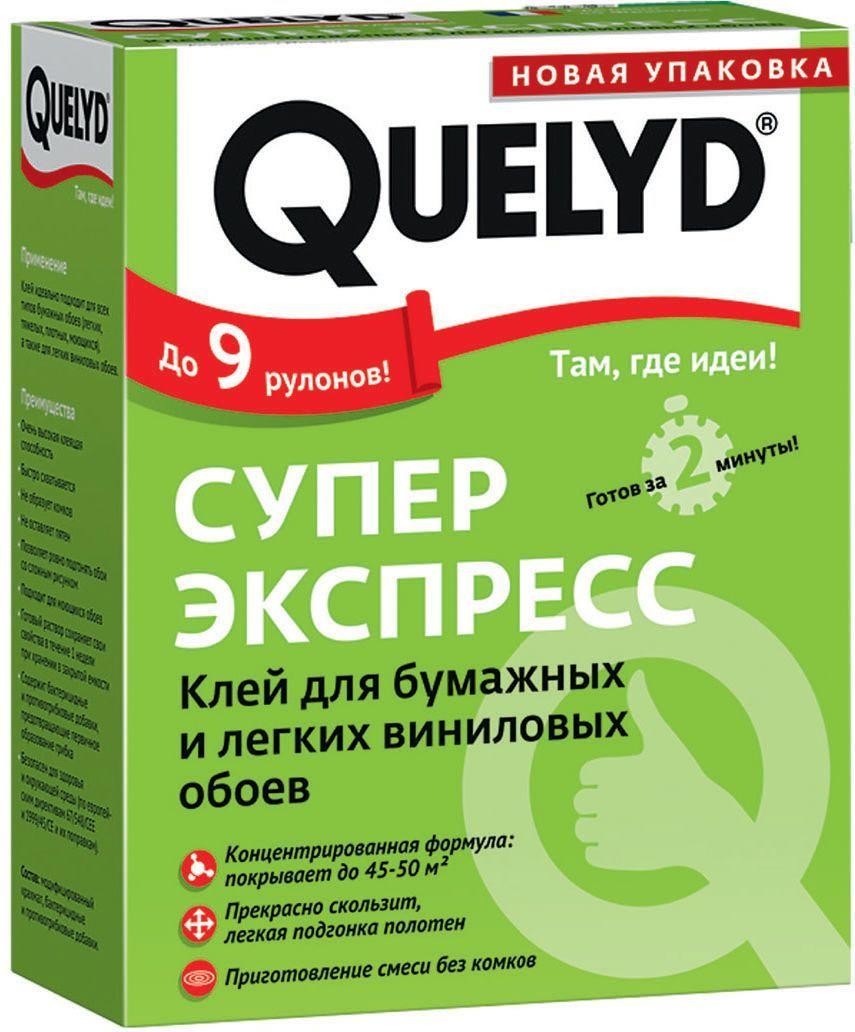 цена на Клей обойный Quelyd Супер Экспресс, 0,25 кг
