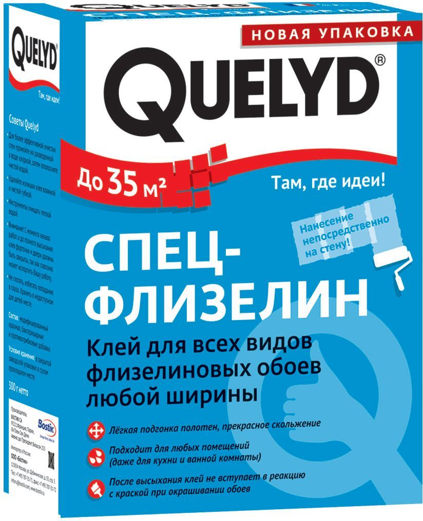 Клей обойный Quelyd Спец-Флизелин, 0,3 кг Уцененный товар (№5) клей обойный bostik flizilex для флизелиновых обоев 0 25кг