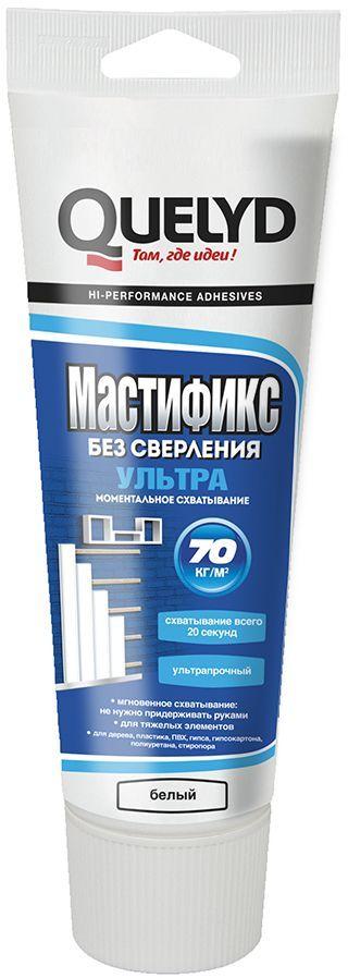Клей монтажный Quelyd Mastifix Ultra, 0,3 л клей quelyd mastifix ultra жидкие гвозди 310 мл