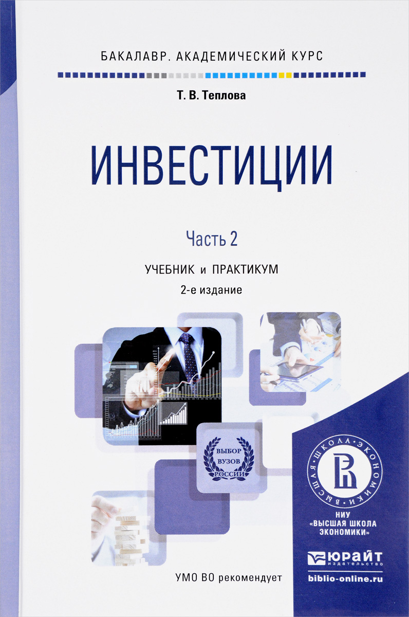 Т. В. Теплова Инвестиции. Учебник и практикум. В 2 частях. Часть 2