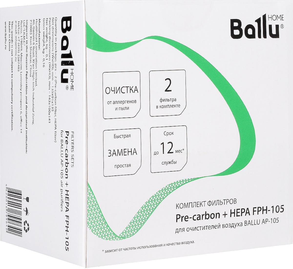 Ballu Pre-carbon + HEPA FРH-105 комплект фильтров для воздухоочистителя AP-105 цена и фото