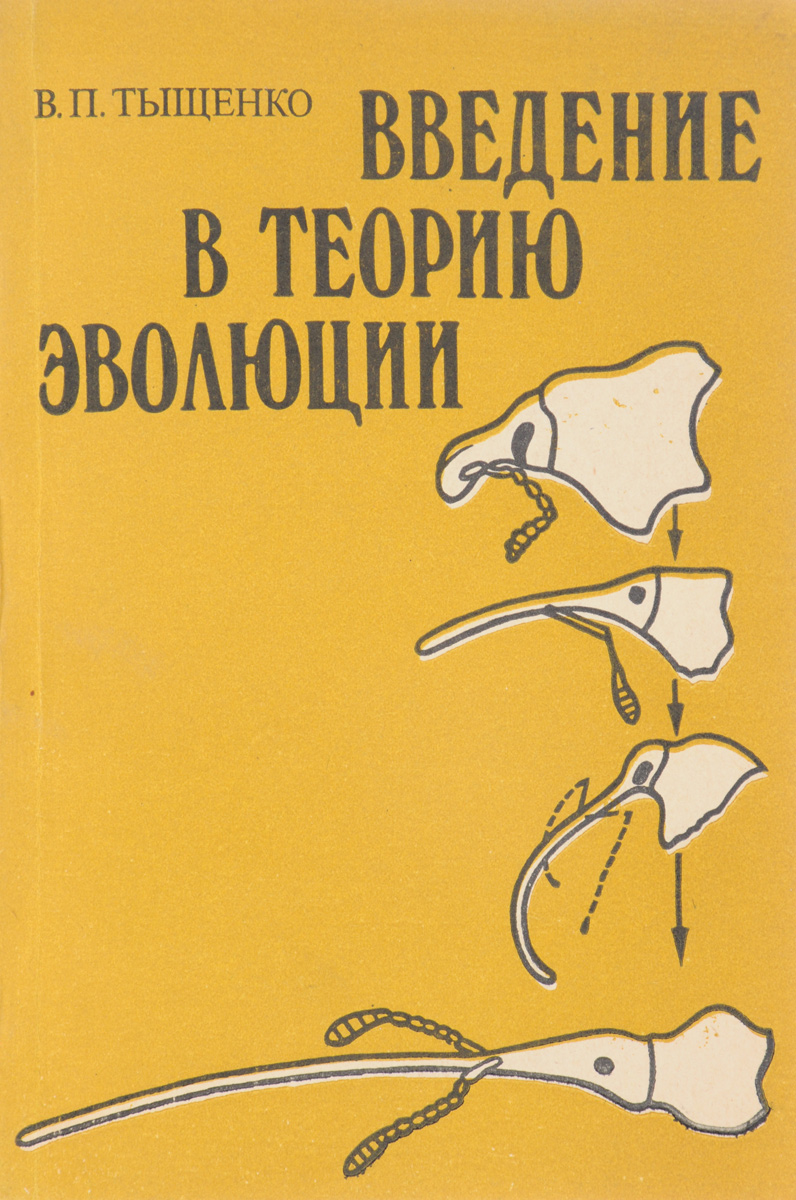 В. П. Тыщенко Введение в теорию эволюции