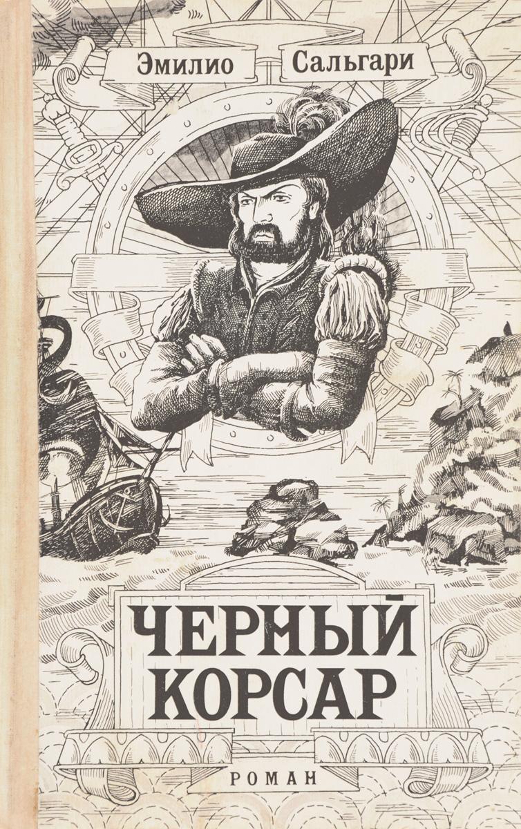 Фото - Сальгари Э. Черный корсар э сальгари э сальгари приключенческие романы комплект из 6 томов