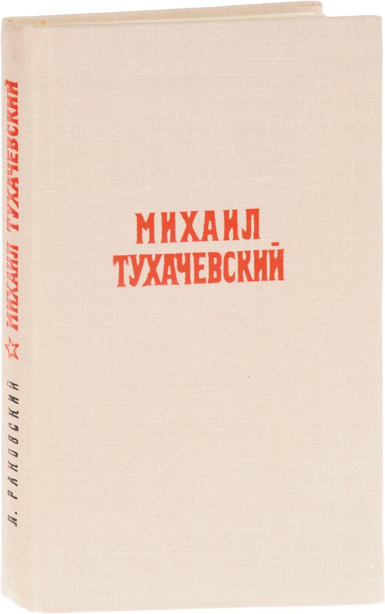 Раковский Л. Михаил Тухачевский
