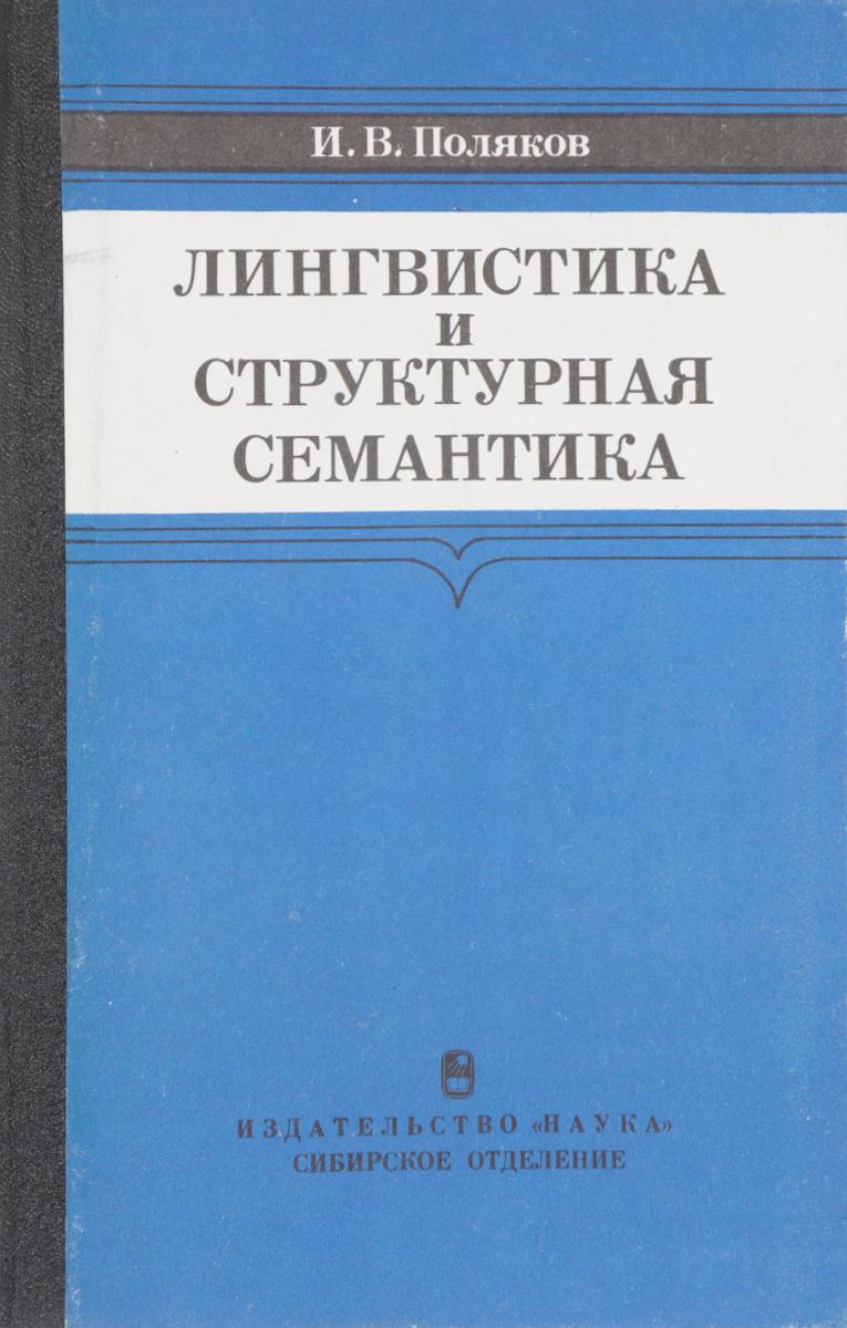 Поляков И.В. Лингвистика и структурная семантика компьютерная лингвистика