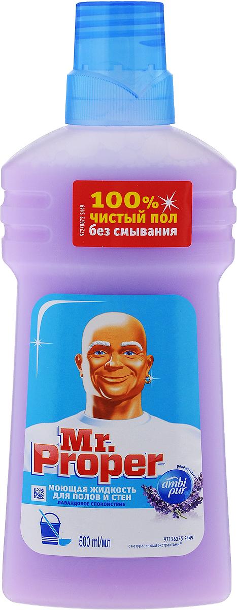 Фото - Жидкость моющая для полов и стен Mr. Proper, лавандовое спокойствие, 500 мл моющая жидкость для полов и стен mr proper бережная уборка 500 мл