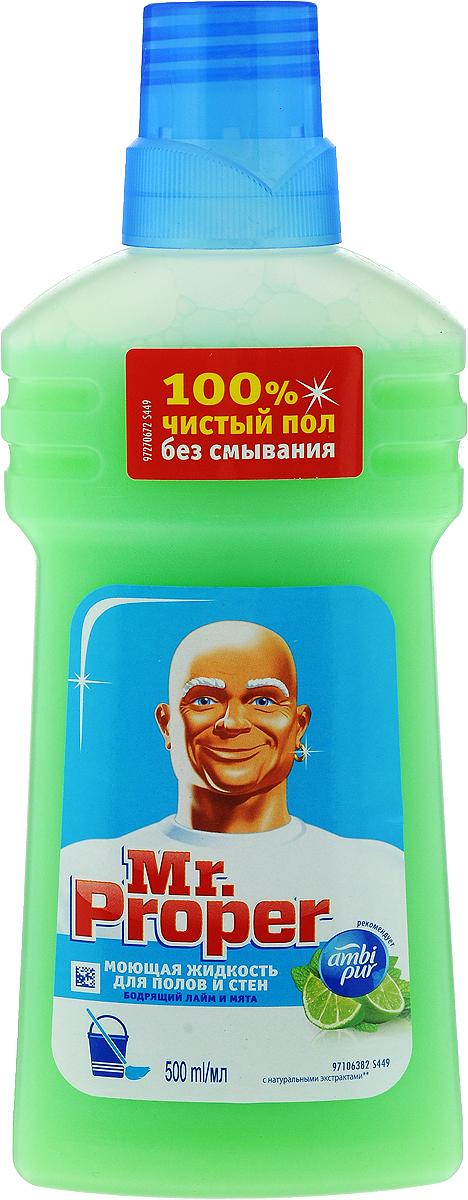 Фото - Жидкость моющая для полов и стен Mr. Proper, бодрящий лайм и мята, 500 мл моющая жидкость для полов и стен mr proper бережная уборка 500 мл