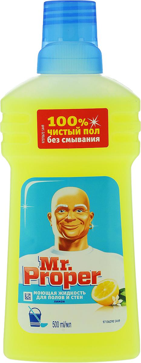Фото - Средство для мытья полов и стен Mr. Proper, с ароматом лимона, 500 мл моющая жидкость для полов и стен mr proper бережная уборка 500 мл