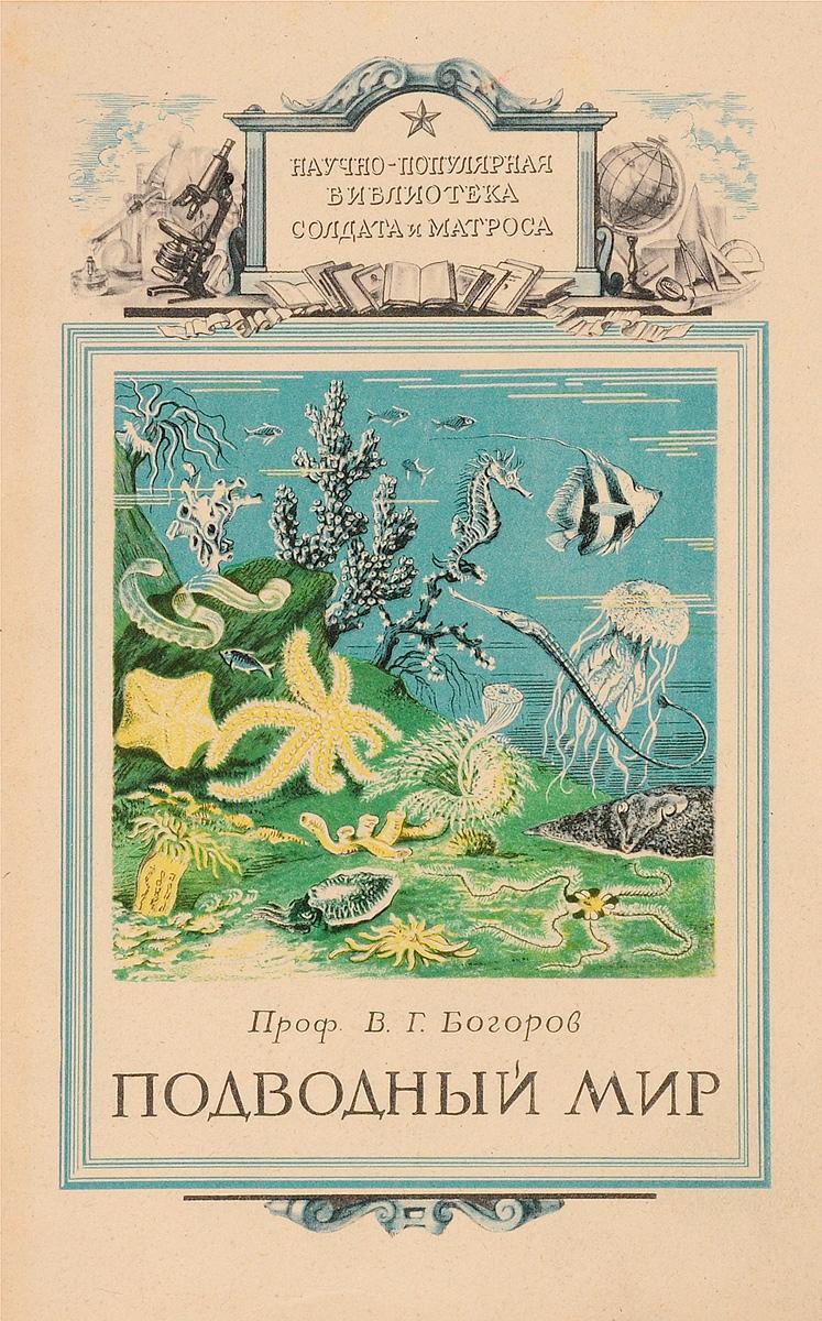 Богоров В.Г. Подводный мир (жизнь в море)