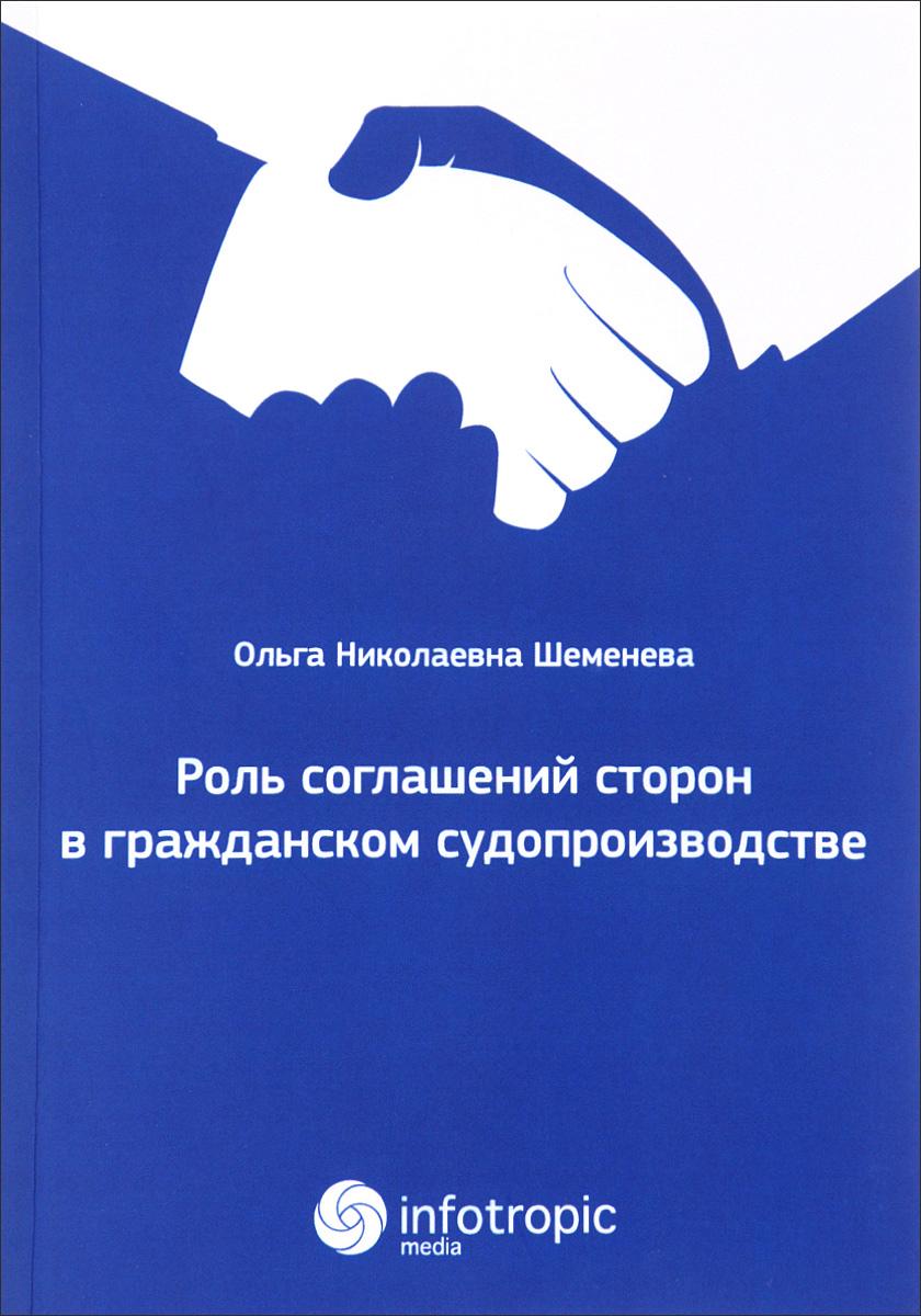 О. Н. Шеменева Роль соглашений сторон в гражданском судопроизводстве