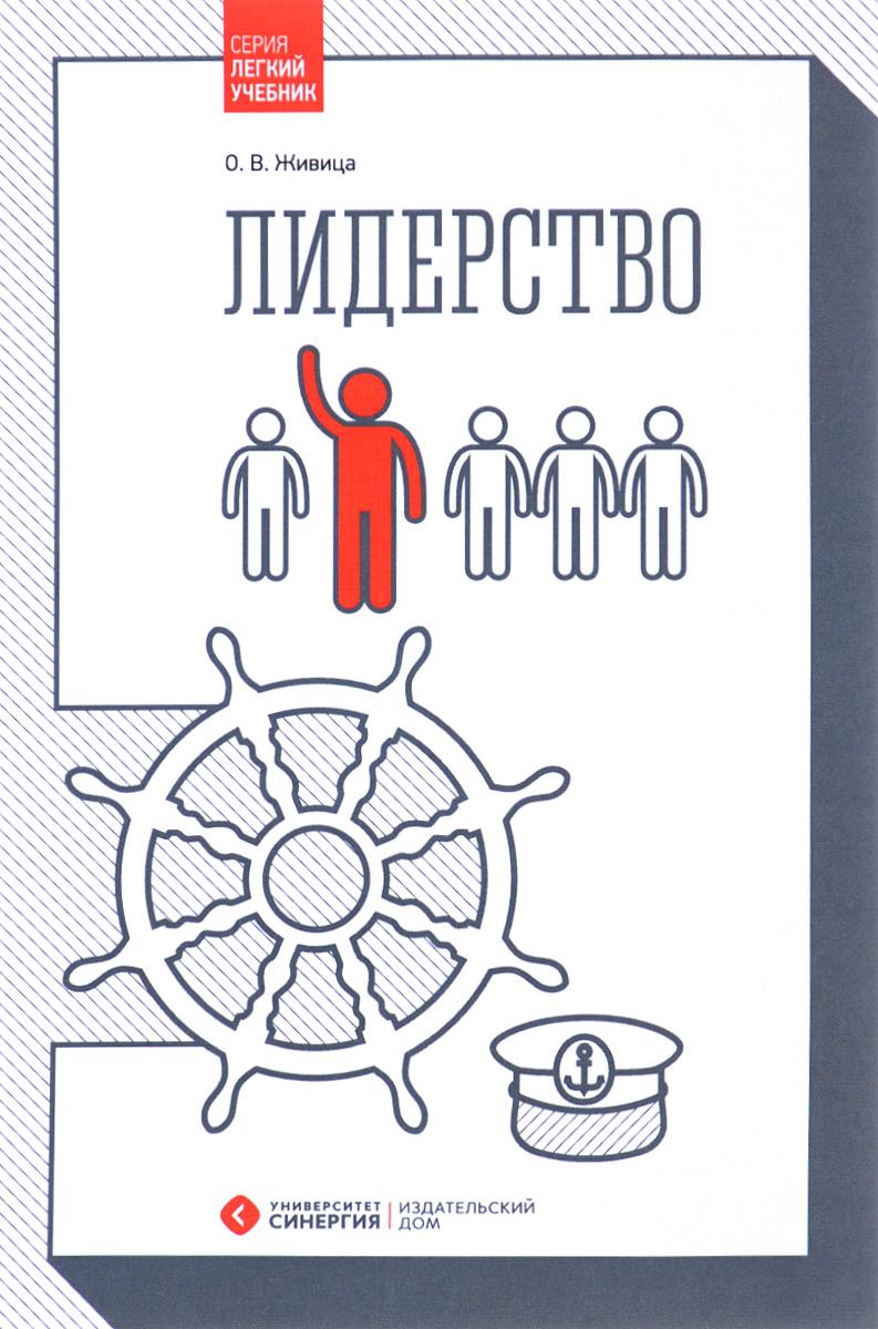 О. В. Живица Лидерство. Учебное пособие