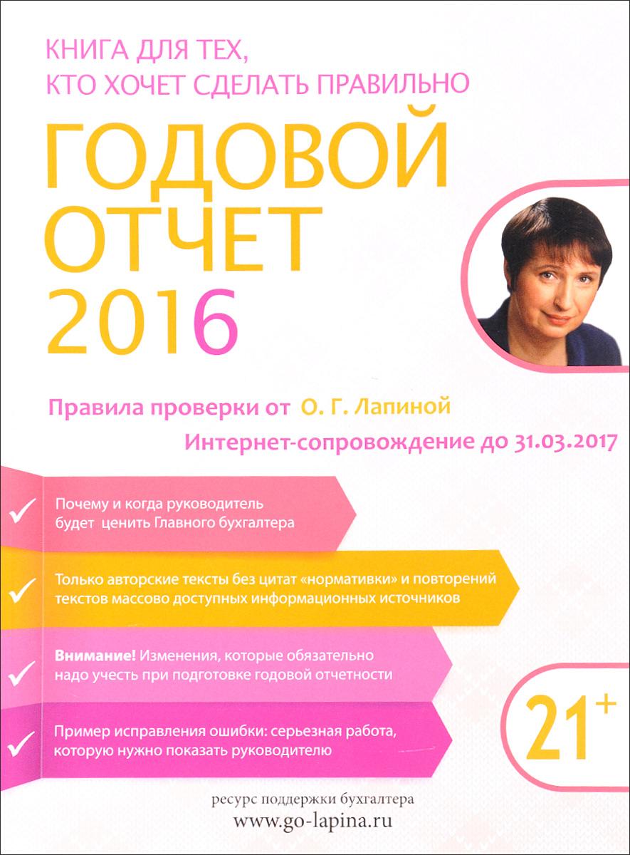 О. Г. Лапина Годовой отчет 2016. Правила проверки от О. Г. Лапиной