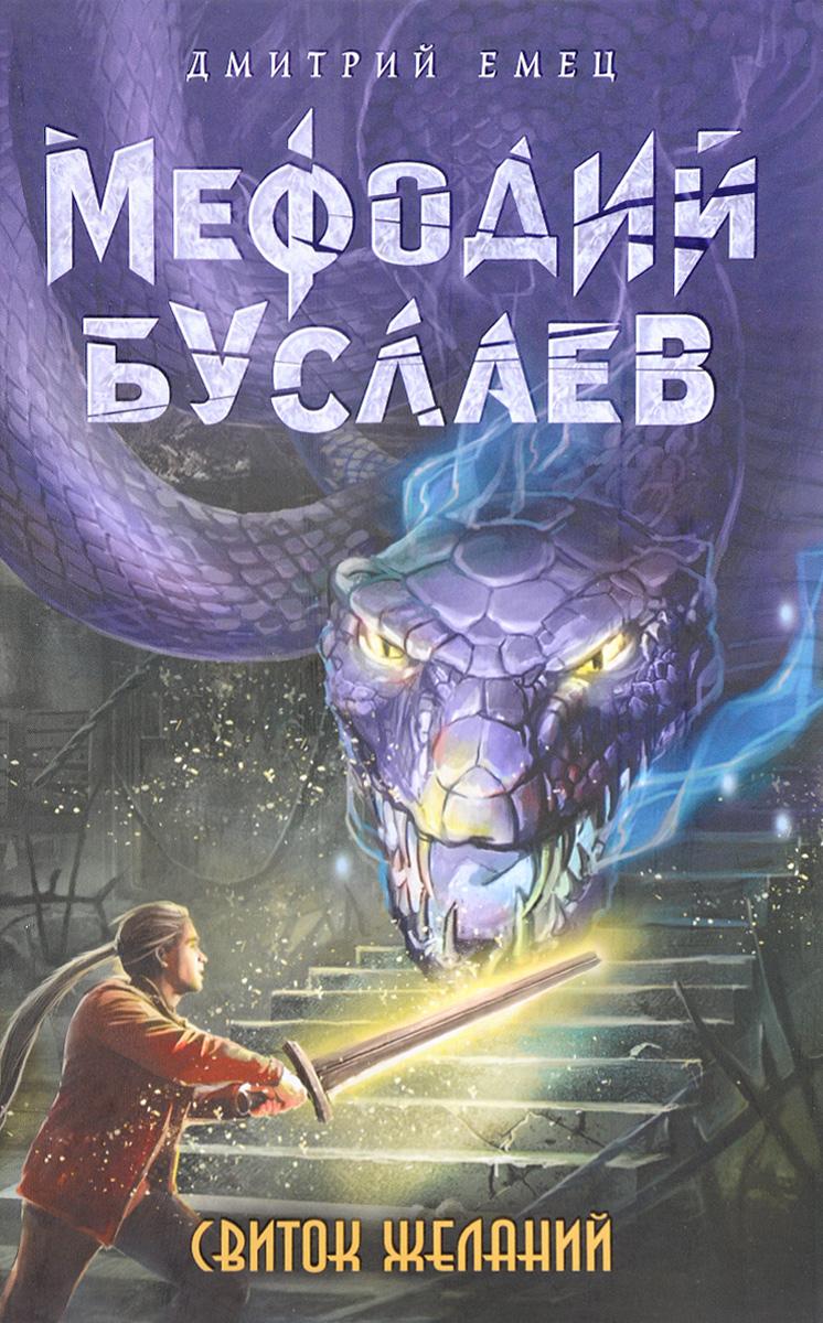 Дмитрий Емец Свиток желаний цена