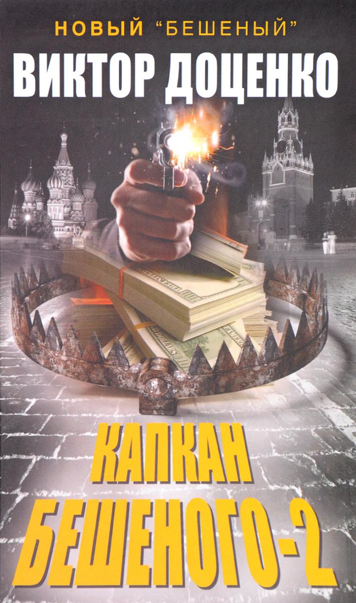 Виктор Доценко Капкан Бешеного-2
