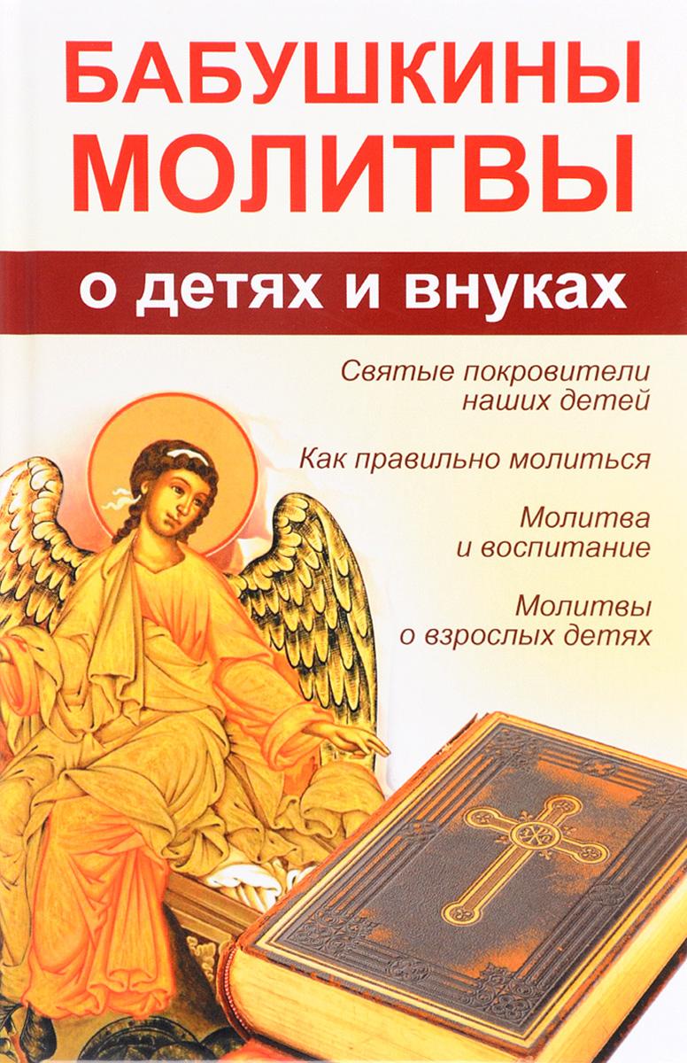 Марина Романова Бабушкины молитвы о детях и внуках