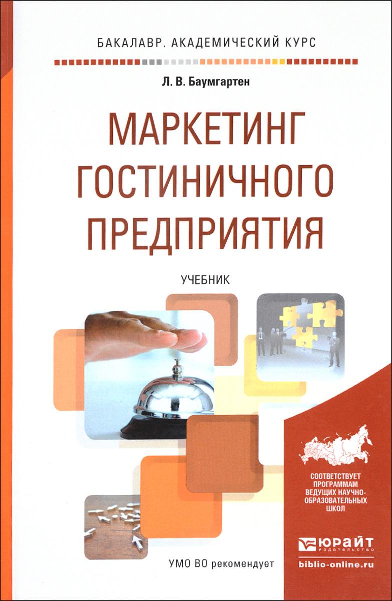 Л. В. Баумгартен Маркетинг гостиничного предприятия. Учебник цена в Москве и Питере