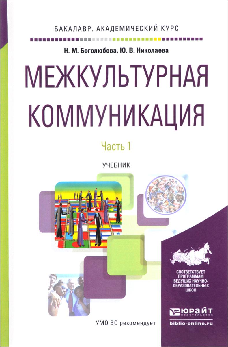 Н. М. Боголюбова, Ю. В. Николаева Межкультурная коммуникация. Учебник. В 2 частях. Часть 1