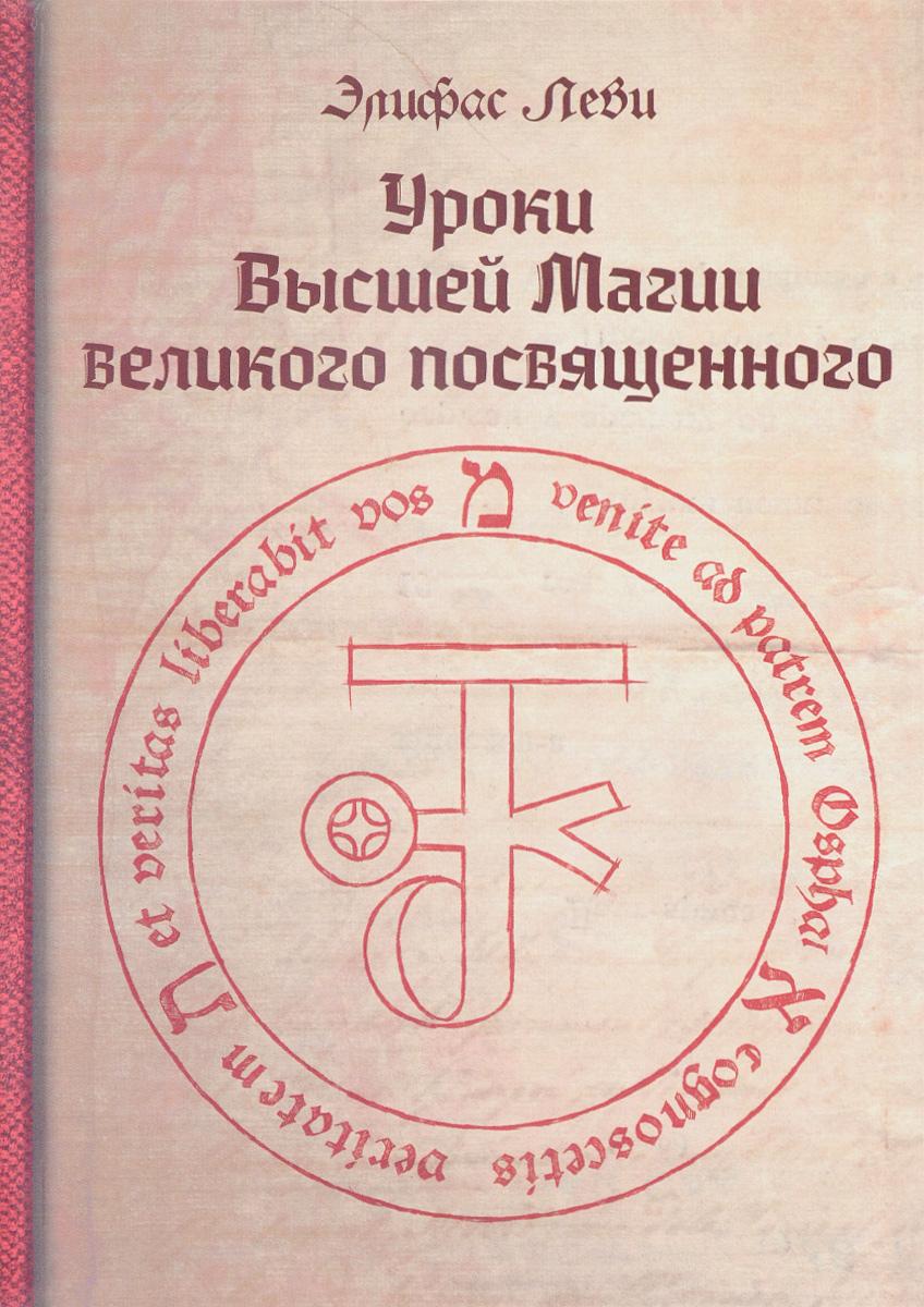 Элифас Леви Уроки высшей магии великого посвященного уэйт артур эдвард тайны магии обзор сочинений элифаса леви