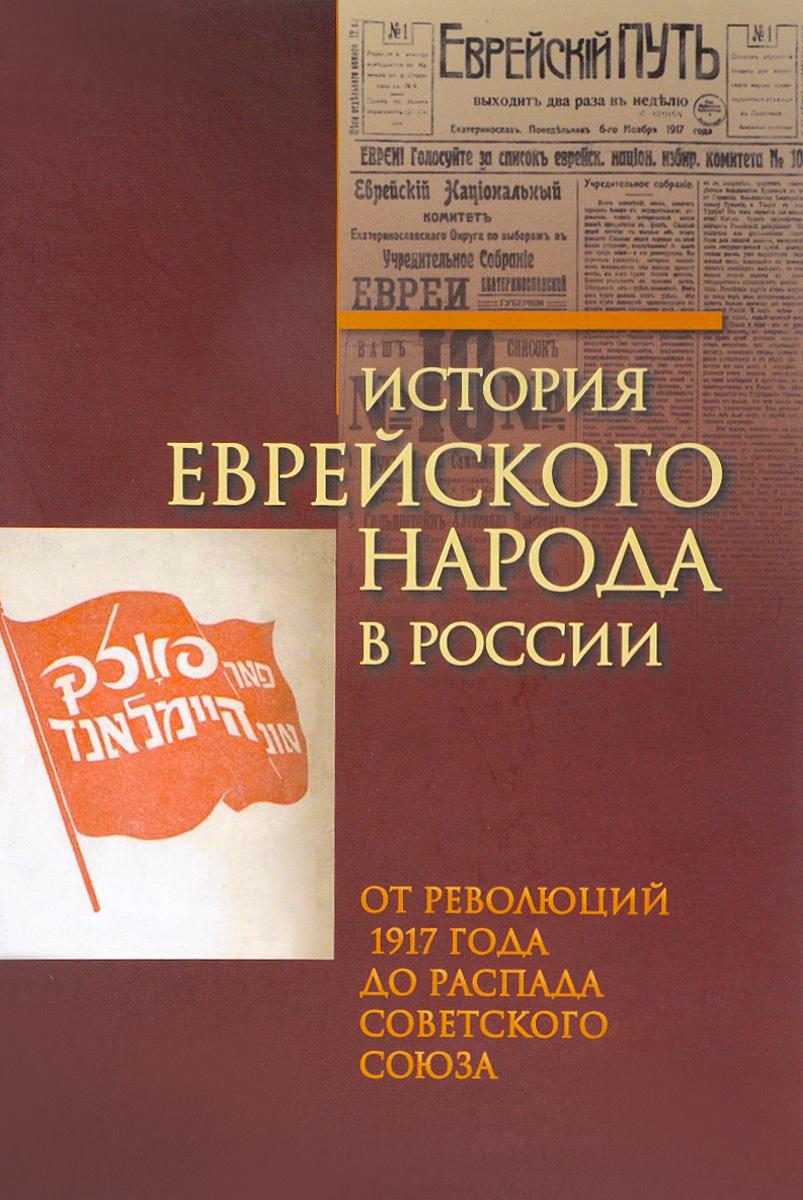 История еврейского народа в России. Том 3. От революций 1917 года до распада Советского Союза