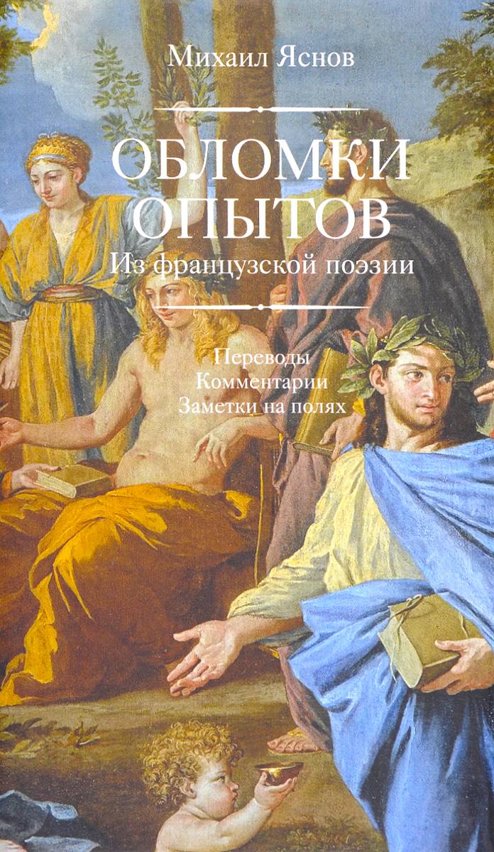 Михаил Яснов Обломки опытов