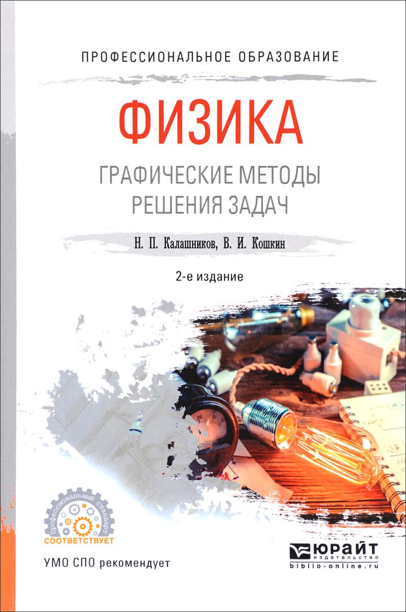 Н. П. Калашников, В. И. Кошкин Физика. Графические методы решения задач. Учебное пособие