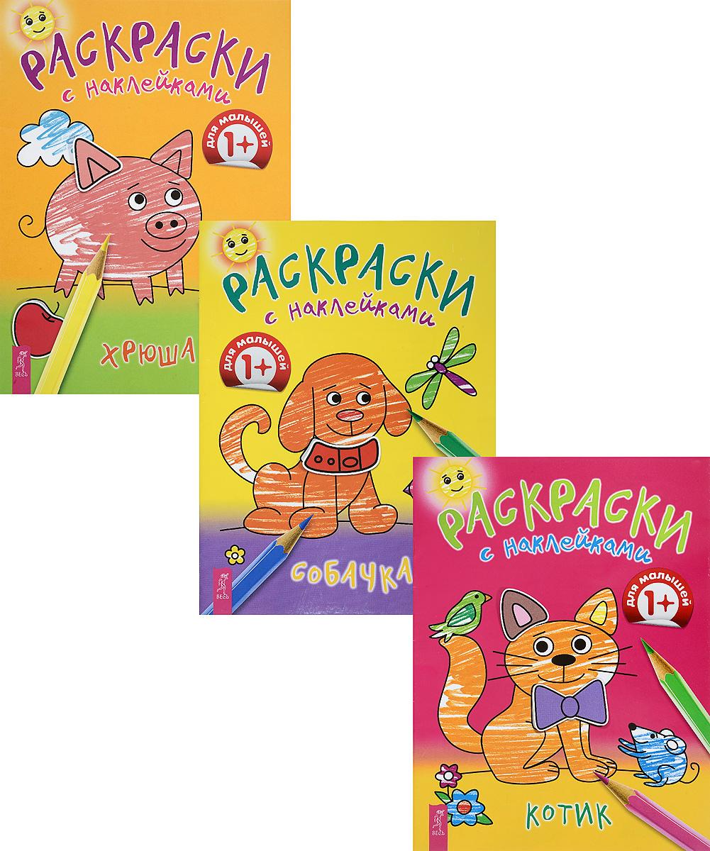 Котик. Собачка. Хрюша (комплект из 3 книг) кораблик лошадка самолетик раскраски с наклейками комплект из 3 книг