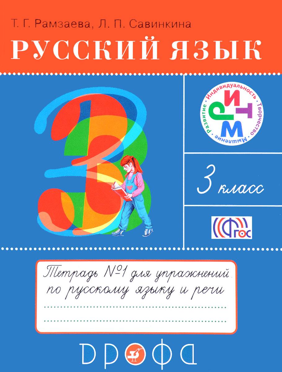 Т. Г. Рамзаева, Л. П. Савинкина Русский язык. 3 класс. Тетрадь №1 для упражнений по русскому языку и речи